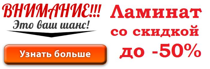 Ламинат купить дешево со склада в Минске.