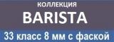 Ламинат Balterio коллекция Xpert Pro BARISTA
