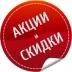 Акция на ламинат и паркет в Минске