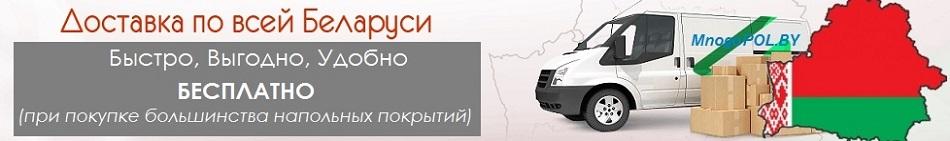 Наш магазин МногоПол.бай осуществляет бесплатную доставку напольных покрытий по всей Республике Беларусь при заказе на сумму более 500 рублей!