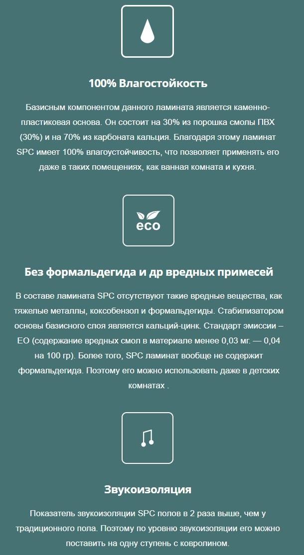 Основные характеристики винилового пола SPC Quality Flooring.