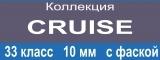 Каталог ламината Aberhof коллекции Cruise, цены, описание, фото в интерьере