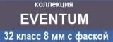 Ламинат Kronostar (Swiss Krono) EVENTUM 4V, каталог с ценами и фото