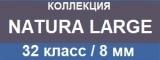 Ламинат AGT коллекции Natura Large, 32 класс, 8 мм, широкая доска, цены