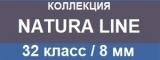 Ламинат AGT коллекции Natura Line, 32 класс, 8 мм с фасками, цены и фото