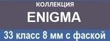 Каталог ламината Ideal (Идеал) Enigma, цены, описание, фото в интерьере