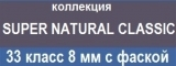 Ламинат Krono Original (Kronospan) Super Natural Classic, цены, фото, описание