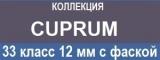 Ламинат Kronopol Platinium Cuprum, узкая доска 12 мм, цены и фото