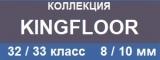 Ламинат Kronopol коллекции KingFloor фото и цены, 32 и 33 класс