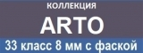 Ламинат Kronostar (Swiss Krono) коллекции Arto, узкая доска, цены и фото