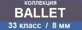 Ламинат Tarkett коллекции Балет (Ballet), 33 класс, 8 мм, цены и фото
