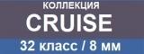 Каталог ламината Tarkett коллекции Cruise, цены и фото, 32 класс, 8 мм