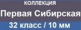 Ламинат Tarkett Taiga коллекция Первая Сибирская, 10 мм, 32 класс, цены и фото