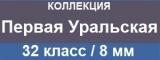 Ламинат Tarkett Taiga коллекция Первая Уральская, цены, фото, 32 класс, 8 мм