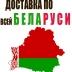 Купить ламинат в МногоПол с доставкой по всей Беларуси