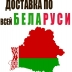 Бесплатная доставка ламината по Беларуси.