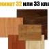 Купить ламинат 32 или 33 класса.